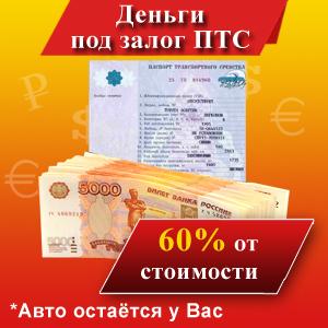 Автоломбард в Екатеринбурге — 26 мест 🚘 (адреса, отзывы