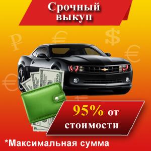 Деньги под залог птс Липецк или автоломбард - АвтоФинанс