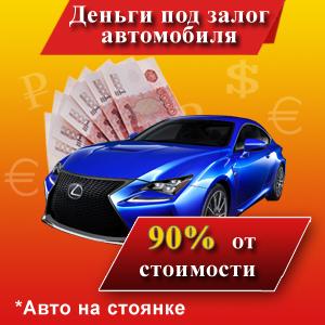 Займ под ПТС автомобиля в Москве Деньги под залог ПТС